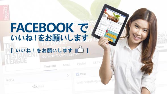 日々の福音伝道のコツへの無料素材など- 公式 Facebook ページで会話に参加しましょう!