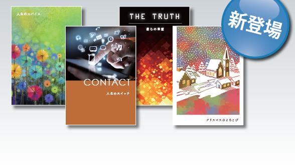 新しく4種類のポケットサイズのヨハネによる福音書がご利用いただけます! 今すぐ30冊から在庫をご注文ください!
